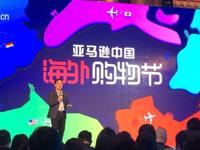 三大升级 亚马逊中国启动第四届海外购物节