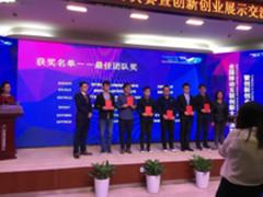 飞搜科技获全国移动互联创新大赛最佳团队奖