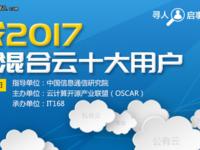 票选召集令:谁将成2017中国混合云十大用户?