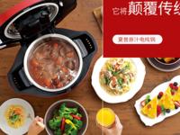 不一样的料理体验 夏普无水电炖锅售价3199