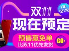 双11大促来袭 荣耀8青春版最高直降200元