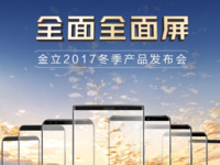 全面屏大爆发 金立26日将发布8款全面屏手机
