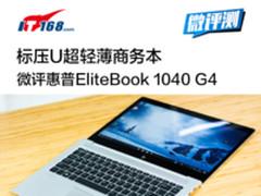 标压U超轻薄商务 微评HP EliteBook 1040 G4