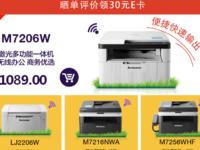提前引爆双11联想打印机开启品牌日快乐购