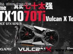 七十太强 iGame GTX1070Ti系列显卡正式上市