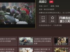 【沙发管家】战狼2全网首播,华语票房新神话
