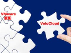 向思科宣战 VMware收购VeloCloud背后阴谋