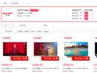 双十一夏普惠购升级 1元预约最高省2300元