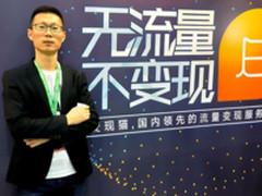 盘活移动端流量 专访变现猫创始人CEO陈高维