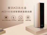 """""""11.11""""专供 斐讯K3流光金1999元送存储卡"""
