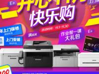 联想打印机打响11月促销战 优惠值得关注
