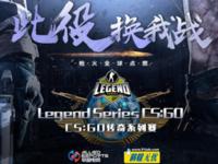 线上线下双通道 联盟电竞CS:GO全球赛事开战