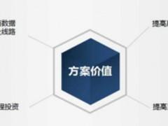 网御星云VPN解决方案 助力人保局安全建设