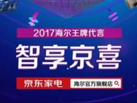 海尔京东品牌日高端占比40%全线销量累计第1