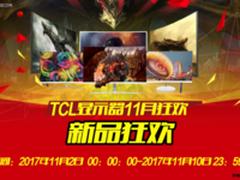 双11新品狂欢 TCL多款显示器带来超低折扣