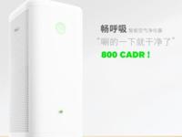 800+CADR 畅呼吸智能空气净化器11月7日发布
