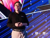 打造智能物联生态 联想武汉AI峰会新品齐发