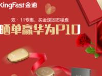 双・11专惠:买金速固态硬盘还能赢华为手机