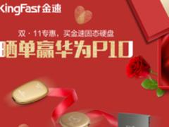 双·11专惠:买金速固态硬盘还能赢华为手机