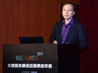 魏凯:以问题为导向 推动大数据产业发展
