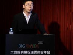 数促会公布《中国大数据行业自律公约》