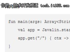 Kotlin&Java程序员福利:轻量Web框架Javalin