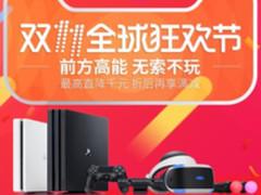 1699元!索尼PlayStation 4双11惊爆价