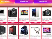 红包抢不停 京东双11爆款3C数码产品推荐