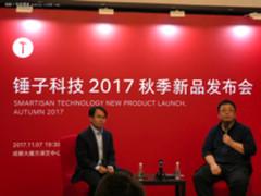 罗永浩:如今已是香饽饽 明年有更多产品