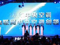 """海尔中央空调互联工厂举行""""媒体开放日"""""""