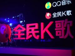 QQ音乐和全民K歌联手打造音乐开放生态矩阵