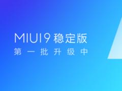 MIUI9稳定版再迎推送 已支持五款机型升级