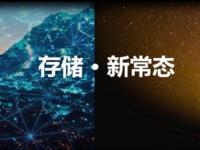 HPE通用存储阵列荣膺Gartner魔力象限双冠