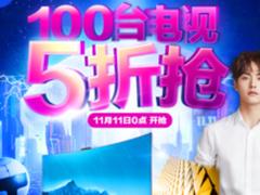 TCL  49A660U电视价2599元 30核处理器