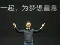 再登头条 贾跃亭无法履行对上市公司的承诺