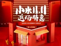 """小米天猫双11""""五连冠"""":销售额再创纪录"""