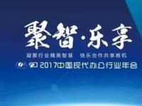 聚智・乐享 中国现代办公行业年会成功举办