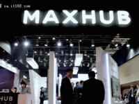 2017现代办公行业年会:MAXHUB加速变革未来
