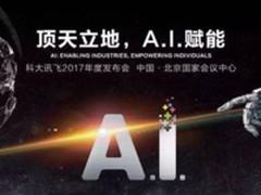 智能机器人科大讯飞超能蛋、英语蛋即将上市