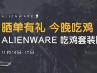 游戏党别错过 Alienware吃鸡套装限时大促