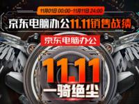 一骑绝尘 京东电脑办公品类双11战绩出炉