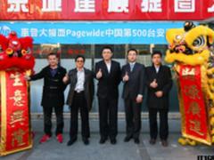 惠普PageWide X 在华L装机量达到500台