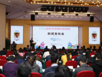 慧享新生活 CITE2018新闻发布会在京召开