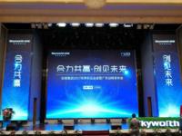 创见未来 创维2017广东战略发布会盛大召开