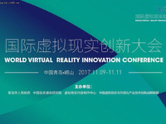 海内外大咖云集 国际VR创新大会火热进行