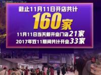 京东线下门店突破160家 无界零售向纵深推进