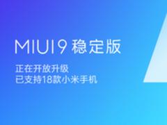 18款机型获适配 MIUI9稳定版开启第二批推送