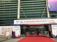 希沃幼教一体机闪耀亮相2017亚洲幼教年会