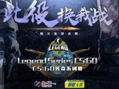 Legend Series CS:GO中国区线上团队赛