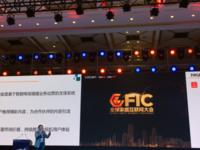 GFIC2017 长虹虹领金分享OTT大屏营销新思路